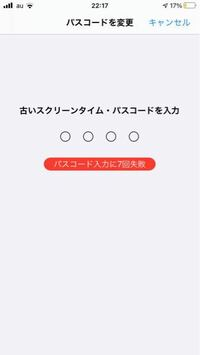 スクリーンタイムのパスワードをリセットしたいのですが、写真のようになり、『忘れた方』のような項目が出てきません。解決策が分かる方、教えて頂きたいです。