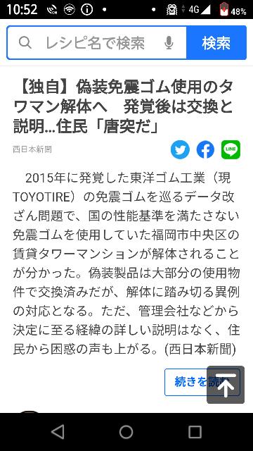 免震偽装ゴム問題で下記のタワーマンション解体の記事があります。 多くのタワーマンションの免震ゴムは耐用年数が60年程度ですが、免震ゴムの交換時期がタワーマンションの寿命ということも考えられますか。 ----- https://news.yahoo.co.jp/articles/84cfe4e89c3ae3998a9902f1cd80fac118edfe85