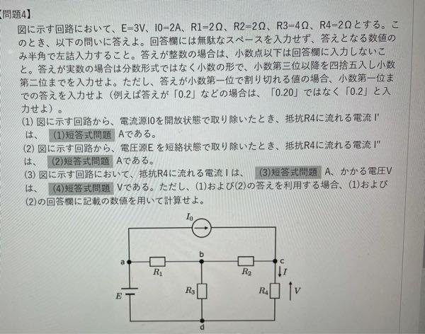 「コイン500枚」 電気回路について質問です!分からないので式と答え教えてください!最悪答えだけでも大丈夫です! お願い致します! コイン500枚 電気回路 電気基礎 電気 物理学