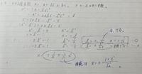 複素数と方程式に関する問題について。  問:平方するとiになる複素数xを求めよ。  青ペンで書き込んでいるように、±の計算を綺麗にまとめることができません。 a=bかつ複素数が±a±biである時のまとめ方を教えてください。 よろしくお願いします。