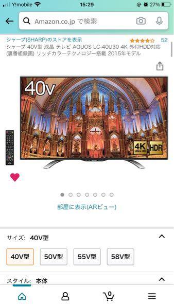 今更このテレビを購入することについてどう思われますか? 40型5万円です。 やはり新しいのに越したことはないでしょうか。 自宅にはマクスゼンの2020年生テレビあるのですが、音が聞き取りづらく使い勝手もよくありません。 おすすめのテレビはありませんか?