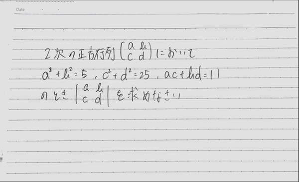 線形代数学の問題です。 二次の正方行列([a,b],[c,d])において、a²+b²=5 c²+d²=25 ac+bd=11 のとき│[a,b],[c,d]│を求めなさい。 という問題です。誰か解説お願いします。
