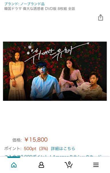 偉大な誘惑 韓国ドラマ DVD これってちゃんとしたやつですか?全話入ってますか?