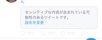 好きな俳優さんのTwitterなのですが…Twitterの表示でこのような表示が出るため動画を見ることができません。 設定では許可できているはずなのですが…。 ちなみにこの画像の設定変更のボタンを押すと英語の設定画面が出てきてしまいます…。 その俳優さんの動画を見るためにTwitter登録したので、何とか改善したいです。