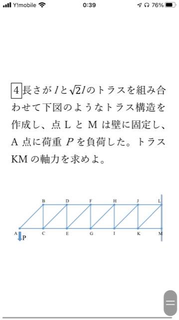 材料力学の問題です。トラスの問題です。 できれば途中式も書いていただけるとありがたいです。