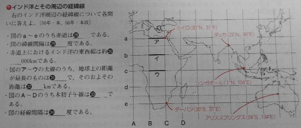 [高2・地理](30)と(32)の計算方法が分かりません。式を教えてください。ちなみに答えは(30)6(32)1666でした。