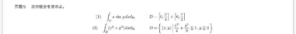 問5の(1)(2)の解説をお願いします。