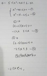 この計算過程についてなんですがなんで①の符号が逆になってるんですか?