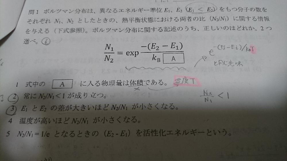 物理のボルツマン分布の問題について質問があります。 画像の問題で答えが2と3となるのがよくわかりません。 常にN2/N1は1より小さいのですか? 2と3の解説をお願いします