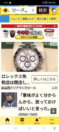 ヤフーの広告で髙島屋新宿 のローマ字ロゴがありahuaz20783@yahoo.co.jpとしか連絡先がなく代引きで破格のロレックスを売る広告があります。免税店が閉店とか書いてますが詐欺ですか?ヤフーの広告で信頼してますがちゃんと広告審査して載せてるのか不安です。