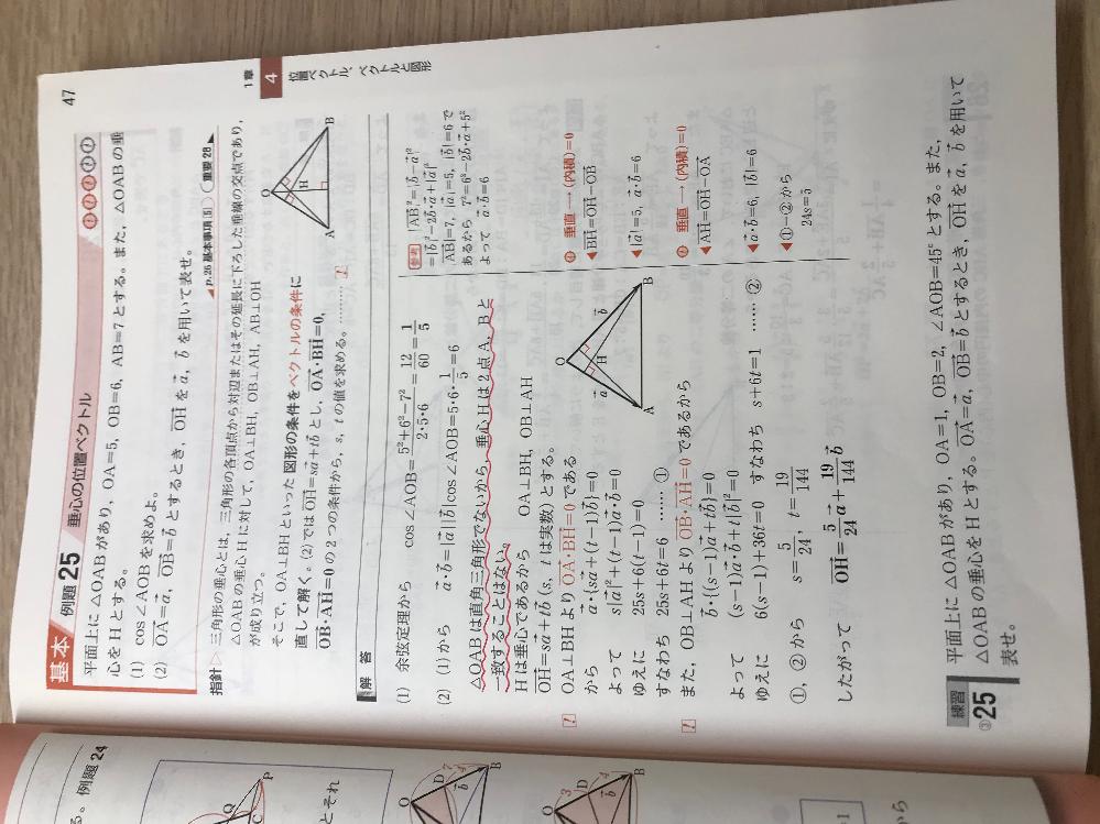 赤波線の因果関係がよくわかりません △OABが直角三角形なら直角になりえる角は角Oしかないので垂心Hが重なるのは点Oではないんですか