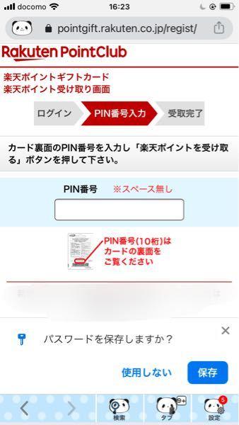 未成年楽天payギフトカード登録 母名義のアカウントでログインし、購入分の楽天ギフトカードを登録。クレジット払いはしたくないのでこのやり方で買い物をしたいです。 下の画面まで移動しました。これでギフトカードコードを入力すれば使えるのでしょうか? 不安なのは ①他人のアカウントで支払うこと ②チャージ方法が公式サイトと異なるため参考にするものがないことです。