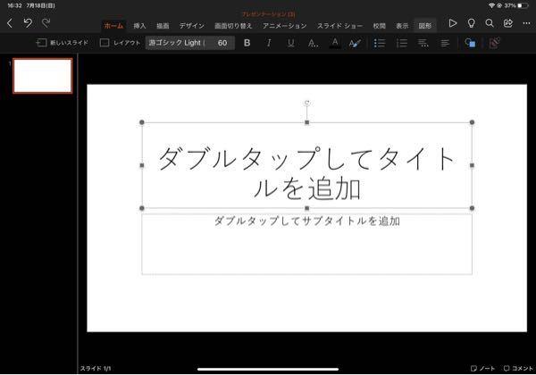 iPadのPowerPointで枠の消し方を教えてください。 パソコンでは枠をクリックしてデリートするのですが、iPadではキーボードが無いため消し方が分かりません。