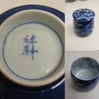 こちらの食器ですが、この裏の刻印が分かる方おられますか? 松竹梅をあしらった蓋付きの椀です  ご助力のほどお願い申し上げます。