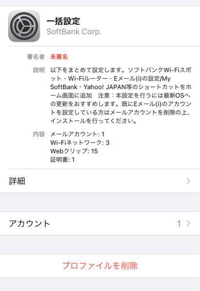 SoftBankから乗り換えるんですがこのプロファイルは削除する必要がありますか?