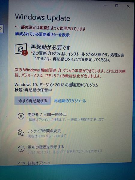 パソコンをバージョンアップしてら 10にしてもらったものです。 右下をクリックしなら こんなのがでました。 ずぐに再起動をする、、をクリックしたらいいですか?