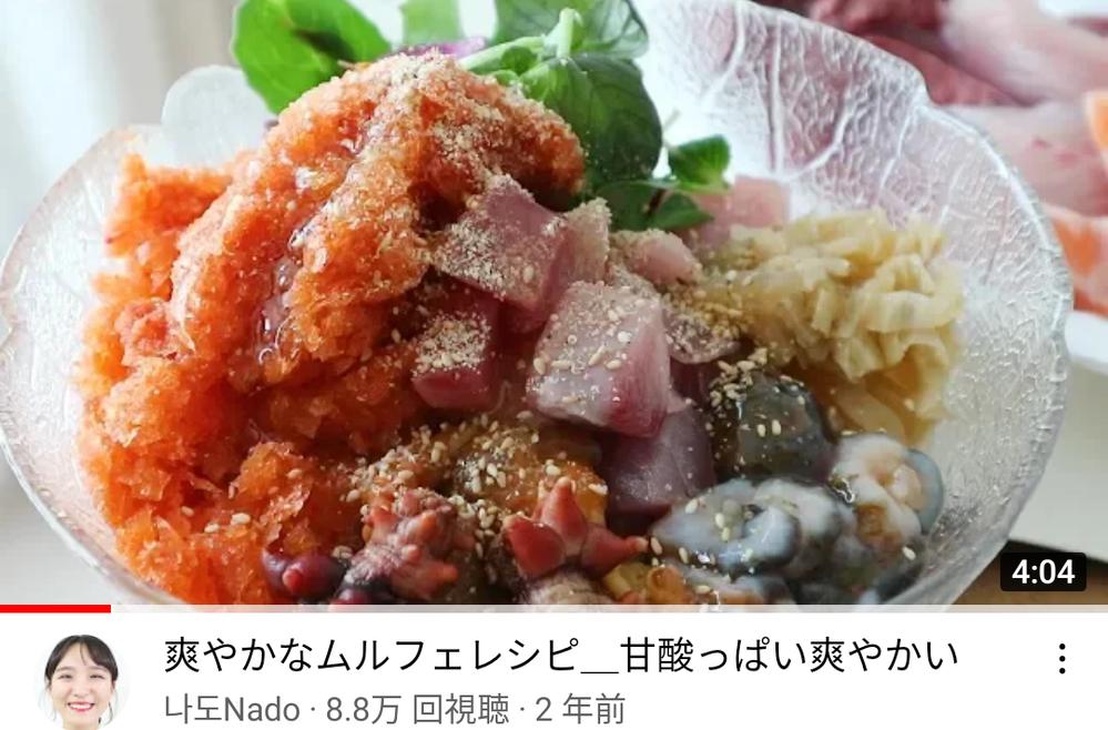 Nadoさんのムルフェレシピの字幕を日本語にして見たのですが意味のわからない翻訳があります。韓国語とかわかる人いましたらレシピを日本語で教えてくれませんか?
