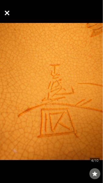 陶器の見込みの部分に銘と思われる文字が彫ってありましす。読んで頂けますか。また、製作者の名前とか解りますか。御教授を宜しくお願い致します。