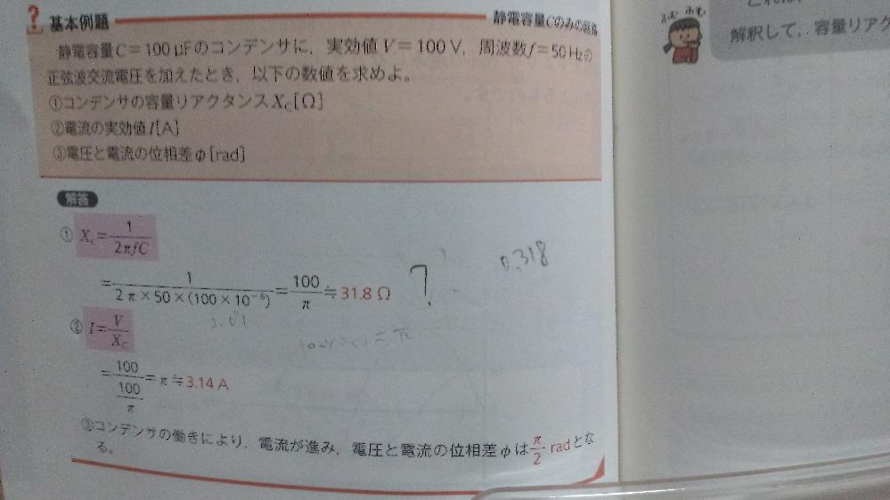 電験3種のとある問題なんですが、途中の式が省かれているので,なぜそうなるのかがわかりません。 特に、100/Πの100というのがどこからきているのかが、わかりません。 1/Πで、0.318…じゃないかとおもうのですけど、こたえは、31.8みたいです。 なぜ、そうなるのですか? わかる方教えてください。