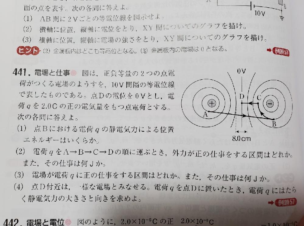 (2)に外力のする仕事と書いてありますが、外力ってなんのことですか?静電気力ですか?