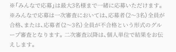 乃木坂46、5期生オーディション「みんなで応募」制度について。こんなのいりますか?人間関係で色々と問題がありありじゃないですか?