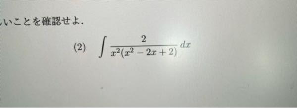 この式を積分して、積分結果が正しいことを確認せよ。という問題です。計算過程と答えを教えてください。部分積分?使うみたいです。