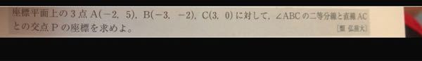 この問題を角の二等分線を使って求めることはできますか?できるのなら、解答解説が欲しいです