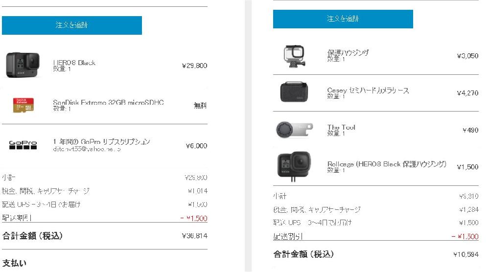 シンガポール発送 日本着のショッピングなのですが 右の注文のほうが小計金額が安いのに 「税金、関税、キャリアサーチャージ」が高いのは何故ですか? 両方とも 品目は大差ない気がするのですが・・・。