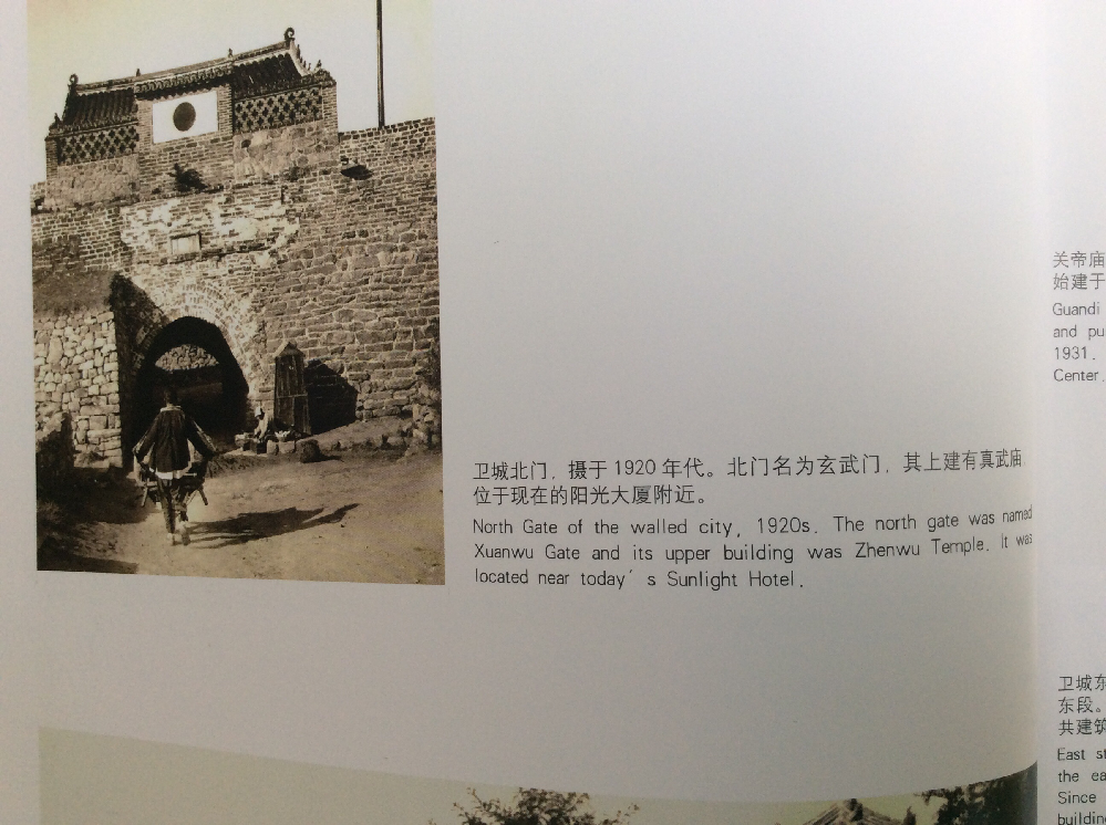 North Gate of the walled city, 1920s. The north gate was named Xuanwu Gate and its upper building was Zhenwu Temple. It was located near today's Sunlight Hotel. この文章を日本語で翻訳して欲しいです、宜しくお願いします。