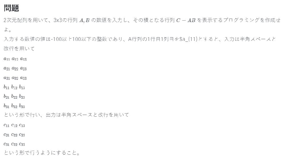 C言語の問題です。画像にあるような行列の掛け算を出力するプログラムです。解くためのコードを教えてください。