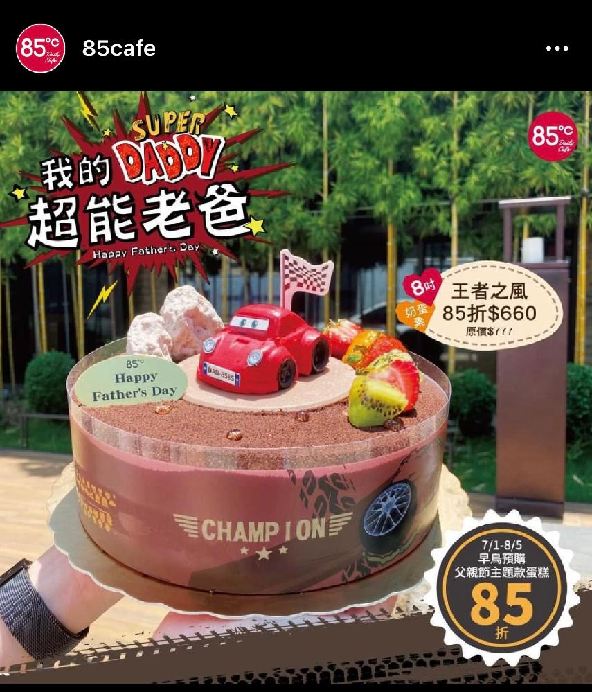 日本のキャラクターとも良くコラボする台湾のカフェの画像なのですが、この赤い車はカーズのライトニングマクイーンでしょうか? 気のせいかディズニーのライセンスもなさげに見えましたが…