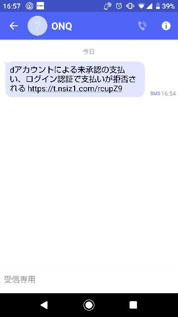 画像にある文章がSMSで届いたのですがこれは詐欺メールなのでしょうか? 詐欺メールだったら無視していいんですよね? https://t.nsiz1.com/rcupZ9 こちらが届いたURLです どなたかよろしくお願いします