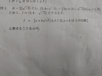 代数学 イデアルについての問5の問題についてです I={a+b√-5 la,b∈Ꮓ,a+bは3の倍数} このa+bは3の倍数となるのは分かったのですが、その逆に  {a+b√-5 la,b∈Ꮓ,a+bは3の倍数}とするとき、(3,4˗√-5)と表すやり方が分からないです。どなたかお願いします。