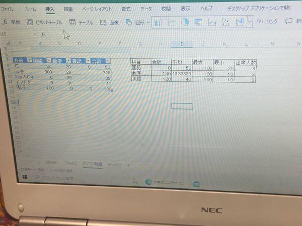 エクセルのテーブル機能について質問です エクセルのテーブル機能を使用したのですが その際に隣の表に反映されません どうすれば反映されますか?