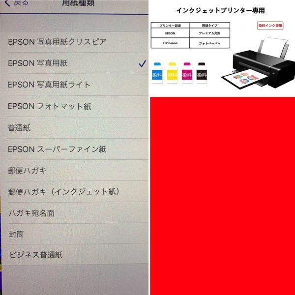 EPSONのプリンターで質問です。 EPSONの場合ではプレミアム光沢にして Canonの場合はフォトペーパーにしてくださいという 紙があるのですが 家のEPSONのプリンターにはプレミアム光沢というものがありません。 どれを選択すれば良いでしょうか?? この中に選択肢がない場合はどれが一番近い色を出すことができるでしょうか??