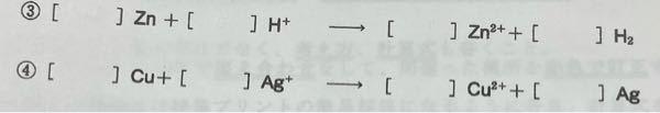 化学反応式 写真の③の問題 ( )Zn➕( )H+ →( )Zn 2+ ➕ ( )H2 という問題がわかりません 自分で 解くと ( 2 )Zn➕( 2 )H+ →( 1 )Zn 2+ ➕ ( 1 )H2 になり 答えを見ると ( 1 )Zn➕( 2 )H+ →( 1 )Zn 2+ ➕ ( 1 )H2 でした。( )Zn➕が 1つでいいのはなぜでしょうか。