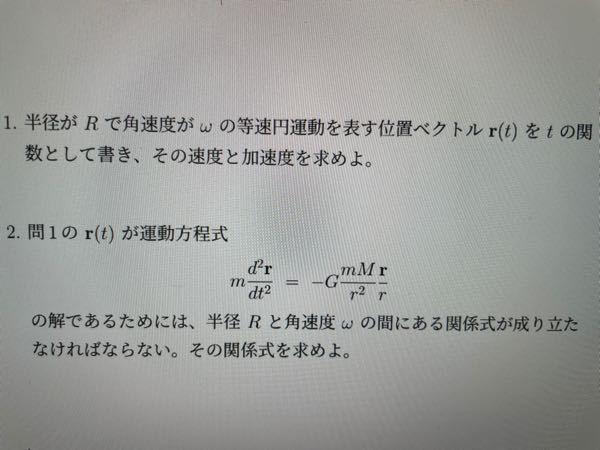 物理学の課題です、どなたかわかる方解説お願いします。