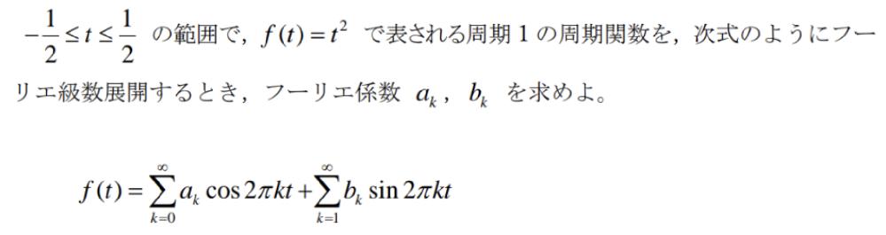 フーリエ級数展開の問題です。akはどう示せば良いのでしょうか? ご解説お願いします。