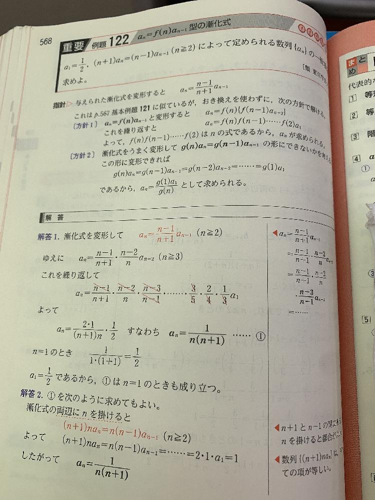 数学 青チャートからです 解答、1の解き方なんですが、1個増やしたことでn≧2からn≧3になったようにa1まで続けたら、n≧n-1になってしまいませんか?そしたら最後に確認するのはn=1だけじゃない気がするのですが自分の考えのどこが間違えているのでしょうか、 お願いします