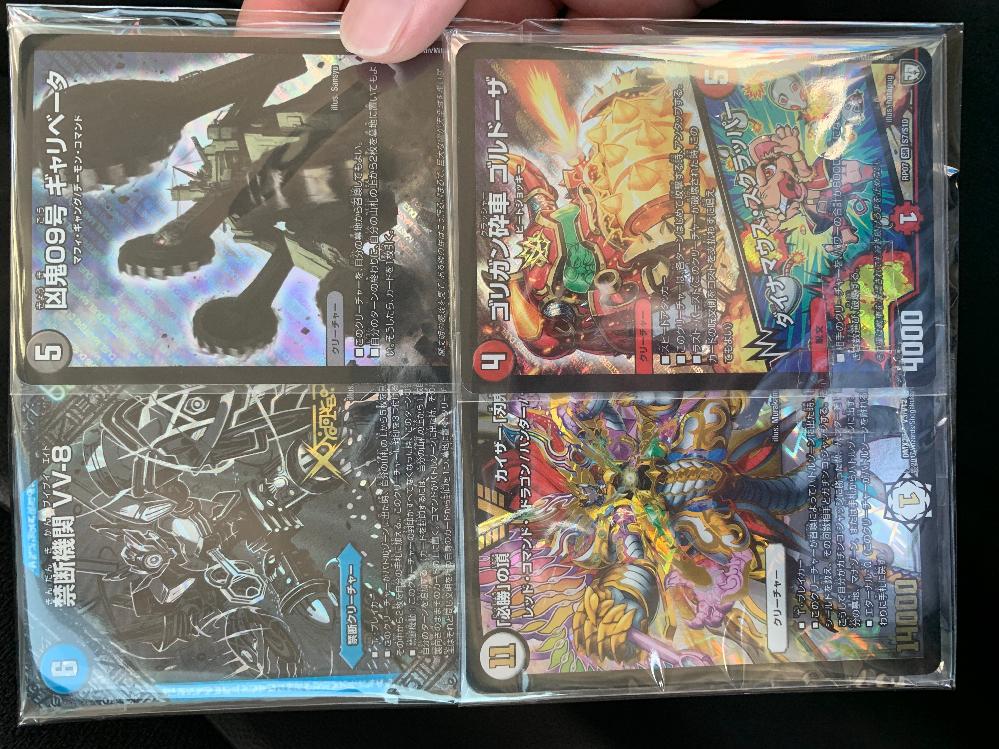 この4枚はいくらくらいで売れるでしょうか? 全てキラキラ光っているカードです。 検索用: カードゲーム デュエルマスターズ デュエマ
