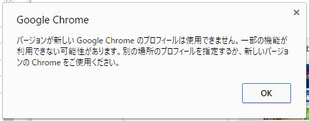 chromeについての質問ですが、画像のように完全にアンインストールしてもこのようにこのchromeは古いですみたいな文が出るんですけどどうすればいいですか? 最新のを公式からDLしてもこのようなメッセージが出ます