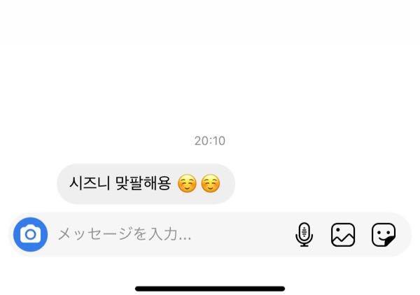 韓国の方?からDMが来たのですが韓国語が読めません;; なんと言っているのでしょうか..? NCT NCT127 NCTDREAM