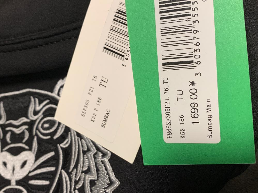 KENZOのバッグを購入したのですが、正規品かどうかわかりません。 KENZOのボディバッグ(K52 P186)をフリマアプリにて購入しました。新品とありタグも付いているのですが、金額表記が少しおかしい気がします。こちらの商品は正規品でしょうか。