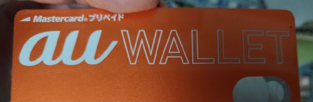 AU の携帯を買った時に、AU wallet で3万円分のキャッシュバック?をもらったみたいなんですけど、これって、Suicaみたいに、現金が事前にチャージされてるものですか?