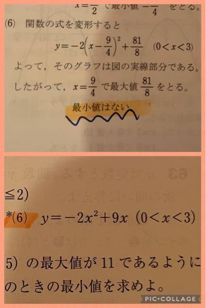 高校一年 数学 二次関数の最大最小の問題です。 なぜ、最小値はないのでしょうか。 x=0の時、最小値0をとる、としてはいけない理由を教えてください。