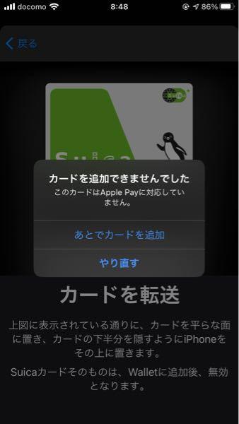 モバイルSuicaを利用しようとwalletをつかいいSuicaをiPhoneに移行しようとしたんですが、下のような表示が出てきて以降ができません。調べてみて自分のSuicaはApple Payに対応していると思うんですが何度やってもこ の表示が出ます。どうすればSuicaを移行できますか?