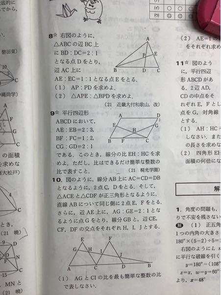 中学数学 9番の解き方を教えてください。できれば紙に書いて欲しいです。 答えは7:5です。お願いします。