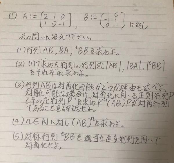 線形代数についての問題です (1)(2)は答えのみで大丈夫ですが、他は途中式プラス答えをお願いします