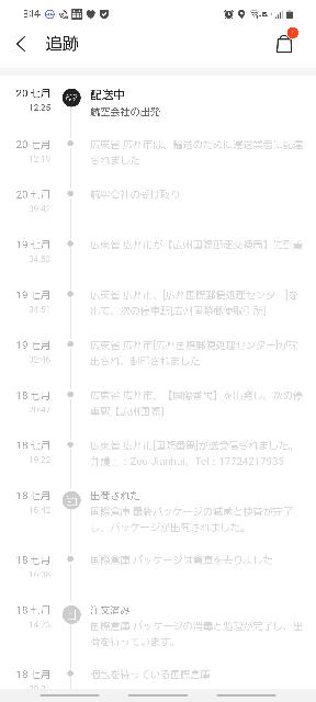 海外通販Sheinについて 7月18日に発送されて今画像のような状況なのですが、25日中に届くのは難しいでしょうか?