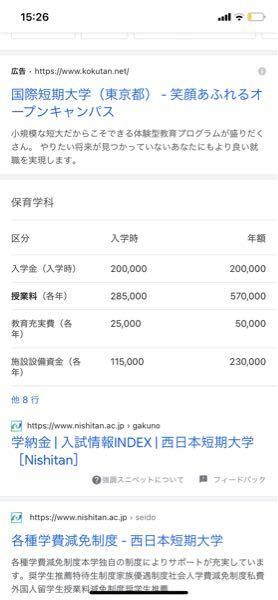 西日本短期大学についてです。 2年目の学費はどれくらいかかるのでしょうか?